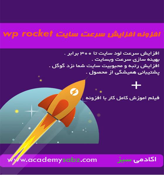افزونه افزایش سرعت سایت wp rocket