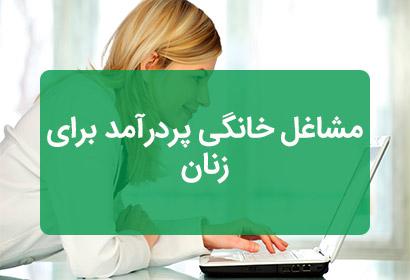 مشاغل خانگی پردرآمد برای زنان