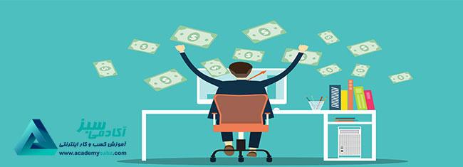 کسب و کار اینترنتی در منزل بدون سرمایه