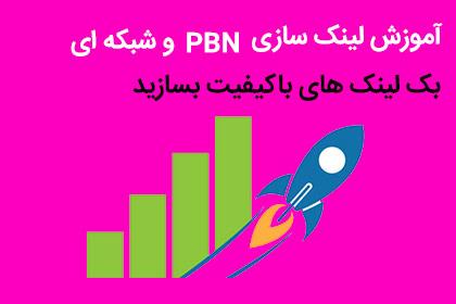 لینک سازی PBN و شبکه ای از 0 تا 100